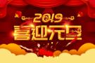 睿驰科技 2019年元旦节放假通知