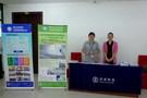 泽泉科技应邀参加热带植物资源与多样性学术研讨会