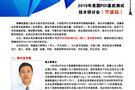 诚邀莅临 2015年美国PDI基桩测试技术研讨会 宁波站