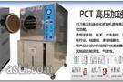 PCT老化试验箱产品售后服务