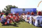 全国青少年校园足球夏令营小学组在沈阳开营