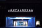 """松下工程投影机""""点睛""""贵阳大数据产业基地"""