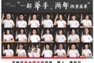 支教在行动 美丽中国教育季系列活动上线