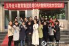 京华合木:德培DAP教师河北区培训圆满结束