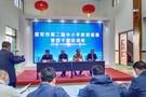 淮安市成功举办第二期中小学教育装备管理干部培训班