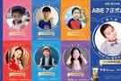 爱贝英语推出ABIE7爱贝品牌小小体验官