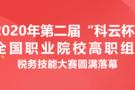 """厦门科云:2020年第二届""""科云杯""""全国职业院校高职组税务技能大赛圆满落幕!"""
