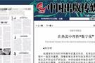 《中国出版传媒商报》长文解读中教启星数字化地理专用教室