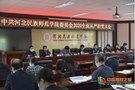 河北民族师范学院召开2020年全面从严治党大会
