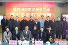 四川旅游学院成功举办第三届青年教师教学竞赛