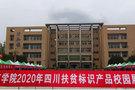乐山师范学院举办2020年四川扶贫标志产品校园展销会