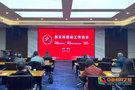 西華大學召開新文科建設工作視頻會