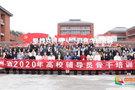 六盤水師范學院劉芳參加貴州省2020年高校輔導員骨干培訓班