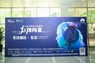 """""""未来杯高校AI挑战赛""""北京赛区线下答辩落幕"""