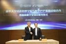 阿里巴巴與清華大學宣布深度合作:共探商業操作系統