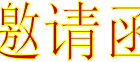 2019中國(濰坊)國際幼教用品及裝備展覽會