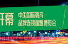 2019第十三屆中國國際教育品牌連鎖加盟博覽會即將開幕