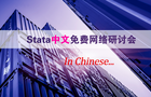 [免費]Stata中文網絡在線研討會
