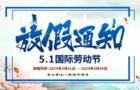 北京环中睿驰科技有限公司2019年劳动节放假通知