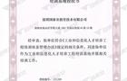 權威認可 | 國泰安喜獲國家工信部培訓基地授權