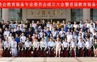 好光品质 始终如一 立达信当选中国质量万里行促进会教育装备委员会常务理事单位!