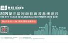 2021第三届河南教育装备博览会全面启动,邀您共享