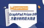 GraphPad Prism 8中方差分析的巨大改进