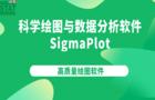 优秀的科学绘图与数据分析软件:SigmaPlot