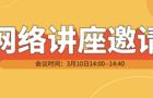 网络讲座邀请|Quantum Design中国邀请您参加《全新一代亚微米显微红外光谱及成像技术助力病理学及化学研究》网络介绍会