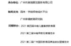 2021中国幼教公益论坛暨第十二届华南国际幼教产业博览会