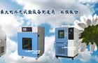 高低温试验箱价格差异大的原因是什么