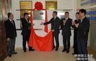 昆明理工大学 贝加莱实验室举行揭牌仪式