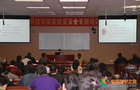 重庆科技学院举办实验室安全专题培训会