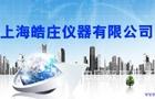 上海皓庄专业供应固相萃取装置全球最低价