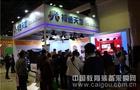 视通天地实力亮相北京教育装备展