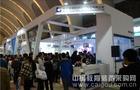 友邦佳通累累硕果闪耀北京教育装备展