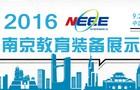 2016第三屆南京教育裝備展示會