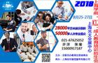 2018上海学前、K12、成人教育培训招生会