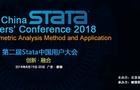 第二届Stata中国用户用户大会通知