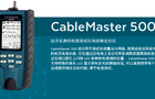 CableMaster 500-Softing 中国