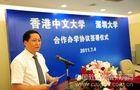 深圳大学与香港中文大学共同签署合作办学协议