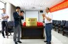 中国矿业大学-岛津合作实验室隆重揭牌