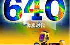 福禄克发布新款热像仪 全面进入640像素时代