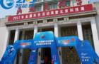 智能佳携互动足球机器人参展2017年北京科技周