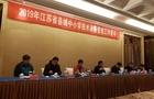 江苏镇江新区接受县域教育技术装备工作省级督导