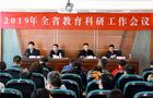 2019年?#32676;?#21335;省教育科研工作会议召开