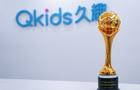 """久趣英语获第八届中国财经峰会""""最具创新力企业""""奖"""