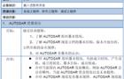 北京2月27日培训邀请函|AUTOSAR功能