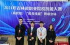 厦门科云:2021年吉林省职业院校技能大赛(高职组)税务技能赛项成功举办!