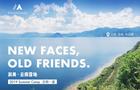 """游美美式营地家族新成员No.4,正式花落 """"28℃ 夏天"""" 的云南抚仙湖畔"""